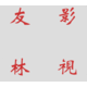 友林影像文化传媒
