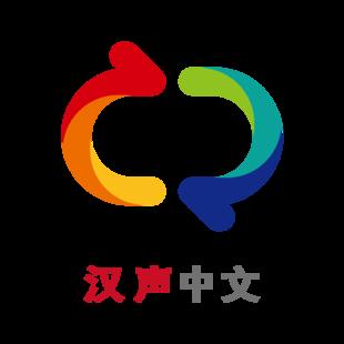 上海汉声中文