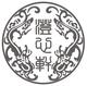 泾县徽派宣纸行