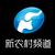 河南电视台新农村频道hntv9
