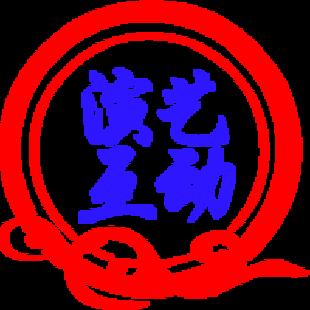 亳州演艺互动平台