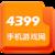 4399手机游戏网官方