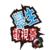 中山技师学院学生电视台