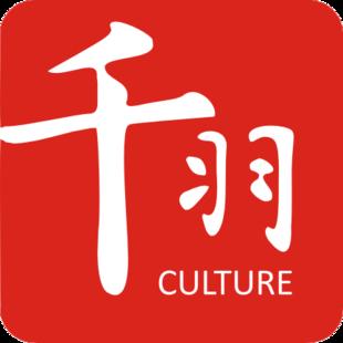 千羽文化视频辑