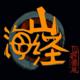 优土集团-天世文化