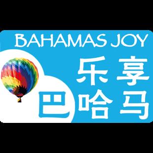 乐享巴哈马BahamasJoy