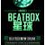 beatbox星球
