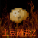 土豆蘸盐Z
