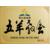 广州基督复临安息日会五羊教会