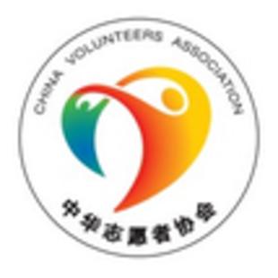 中华志愿者协会文化艺术委员会