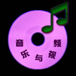 音乐与视频