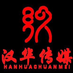汉华传媒0551-64422283