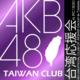 AKB48-Taiwan-Clu