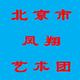 顺义区戏剧曲艺家协会