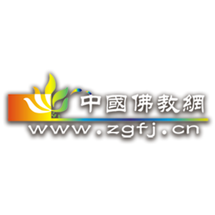 中国佛教网官方