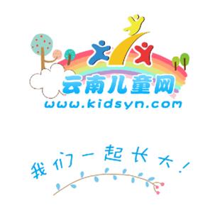 云南儿童网