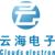 广州云海电子