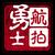北京勇士航拍团队