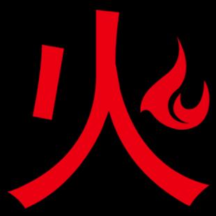 野火_firege