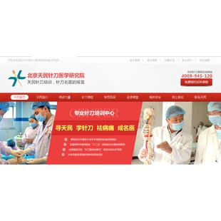 北京天民针刀医学研究院