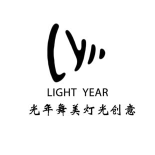 光年舞美灯光设计