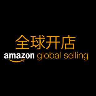 亚马逊全球开店官方频道
