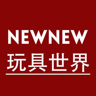 NewNew玩具世界