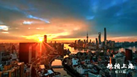 《航拍上海·虹口篇》