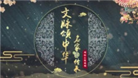 夏菊花:向世界展現中國人的精氣神
