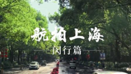 航拍上海·闵行篇