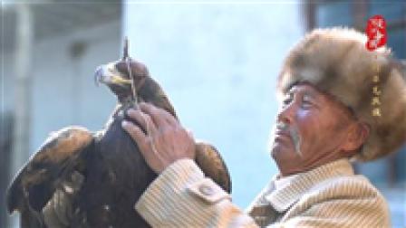 """""""可愛的中國""""之柯爾克孜族:這里的人們和獵鷹有個約定"""