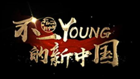 【不一Young的新中国】他们这样诠释最美青春模样