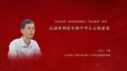 抗战胜利是全体中华儿女的荣光