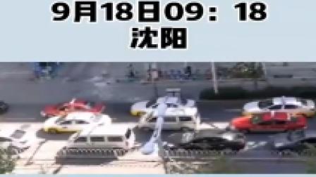 9月18日 09:18沈阳街头停驶鸣笛