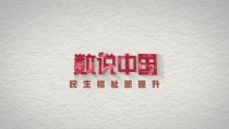 数说中国:全面建成小康社会,这组数字振奋人心