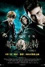 哈利·波特5:凤凰社