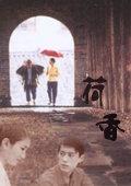荷香2003(剧情片)