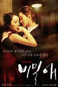 秘密爱(韩国)