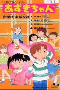 あずきちゃん,小红豆,Azuki-chan,小紅豆,同班同學,同班同学