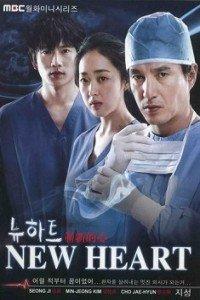 崭新的心(2012)