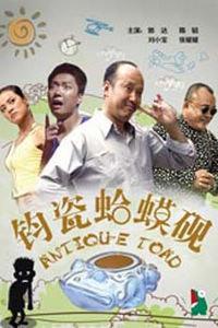 鈞瓷蛤蟆硯(2010)