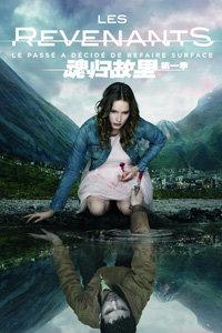 魂歸故里 第1季(2012)