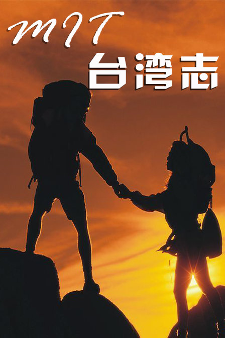 MIT台湾志2011