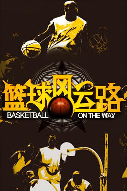 籃球風云路2011