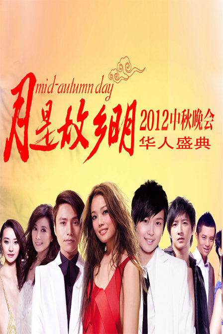 2012華人盛典•中秋晚會