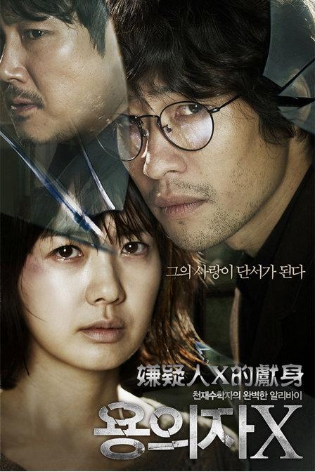 嫌疑人X的献身(韩国版)