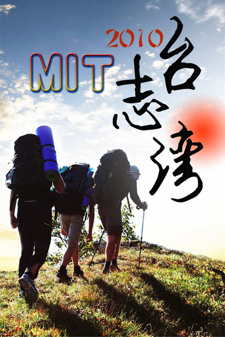 MIT台湾志2010