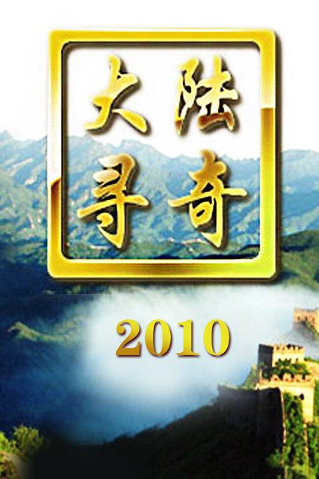 大陆寻奇2010