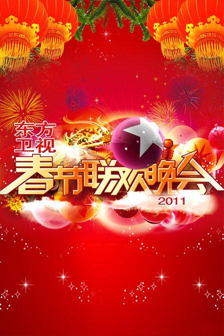 2011年春节联欢晚会_东方卫视春节联欢晚会 2011