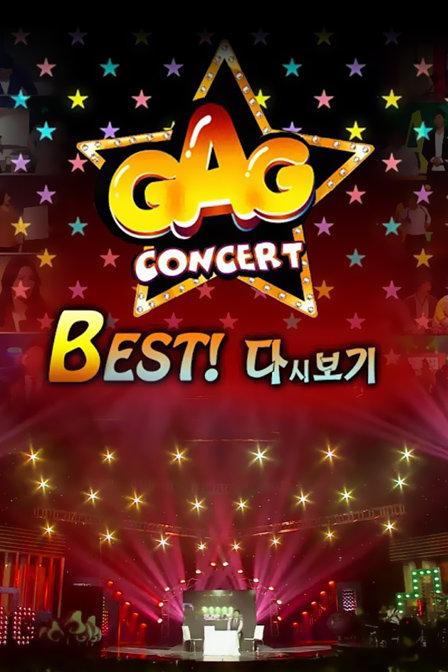 Gag Concert 2013